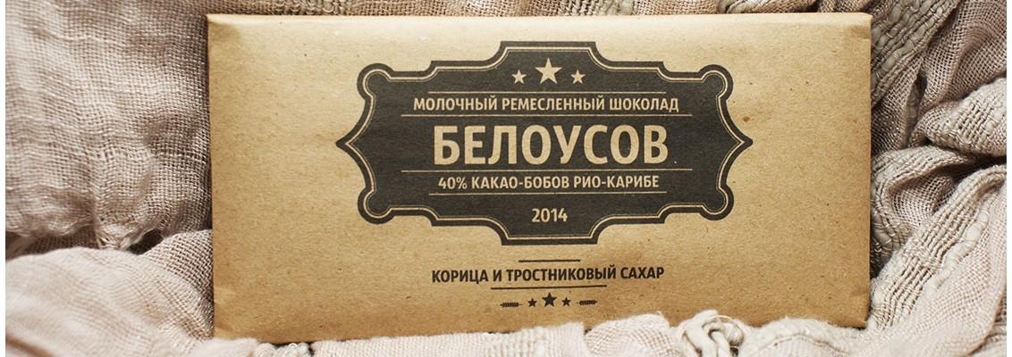 Элитный шоколад Белоусов из цельных какао-бобов